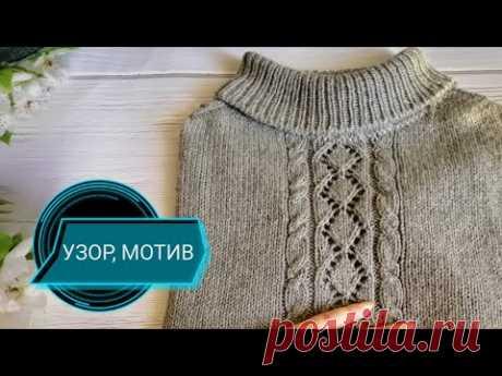УЗОР, МОТИВ (+схема) ДЛЯ джемпера, пуловера и для летних изделий