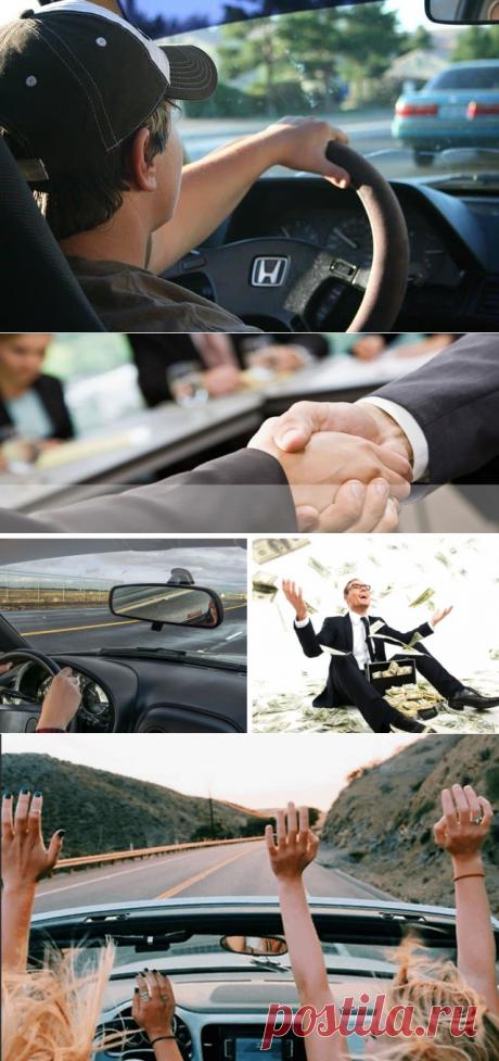 К чему снится Водить Машину — 40 значений сна для женщин и мужчин управлять во сне автомобилем