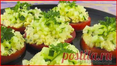 Обалденная закуска из помидоров за 10 минут! Приветствую всех! Сегодня я готовлю быструю закуску из помидоров. Готовится она быстро, и просто и займет всего 10 минут вашего времени. Можно подавать как на повседневный стол, так и на праздничный.  Ингредиенты:  Твердый сыр -100 гр.  Сметана - 2 ст.л.  Зелень петрушки и базилика - 10 грам