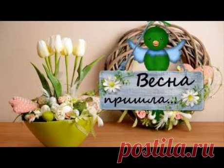 Весна. Цветы. 8 Марта - YouTube