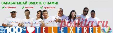 Присоединяйтесь к Легальной Американской компанией TelexFree Станьте её ПАРТНЁРОМ и работайте из дома за очень достойные ДЕНЬГИ.  .