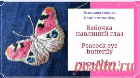 Видео: как вышить гладью бабочку павлиний глаз   Другие виды вышивки Доброе утро!Хочу с вами поделиться видео как я вышивала гладью бабочку себе на джинсы. В качестве основы для вышивки я использовала органзу, затем пришила готовую вышивку на одежду.Может, кому-нибудь будет интересно!Спасибо за внимание!