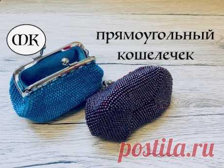 MK: KOSHELECHEK | el BOLSO de los abalorios por el gancho. Biseropletenie para los principiantes