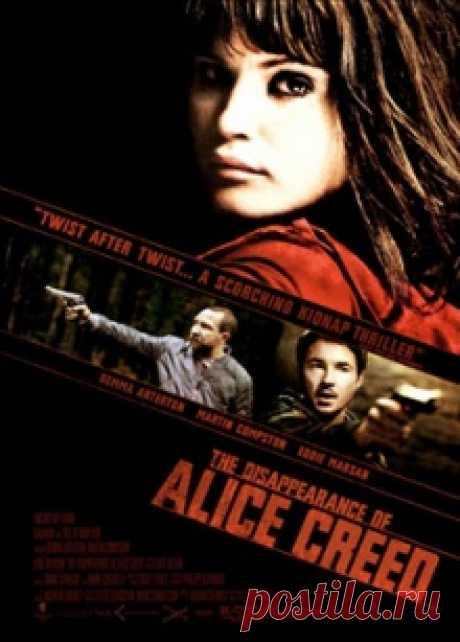 Исчезновение Элис Крид на Миртесен.Кино  Напряженный триллер, разыгранный всего тремя персонажами. Двое мужчин в масках запирают в квартире испуганную девушку - дочь городского богача. Они предусмотрели все до мельчайших деталей, поэтому п...