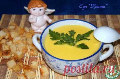 "Суп ""Конти"" Кулинарный рецепт"