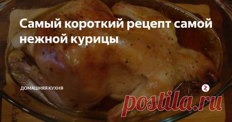 Самый короткий рецепт самой нежной курицы   Домашняя кухня   Яндекс Дзен
