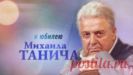 День Михаила Танича наПервом. Анонс