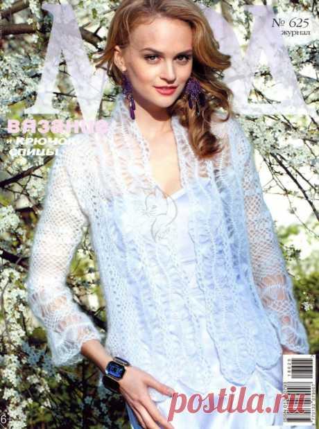 Журнал Мод Вязание №625 2019