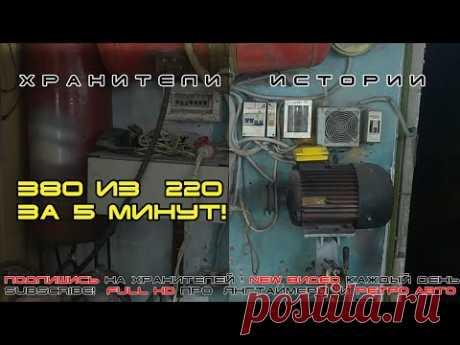 Как сделать 3-ёх фазное напряжение в гараже за 5 минут ★Хранители истории★ Подписывайся, пригодится!