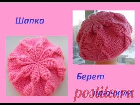 Берет рельефными столбиками.(knitting crochet beret.) (Шапка #59)