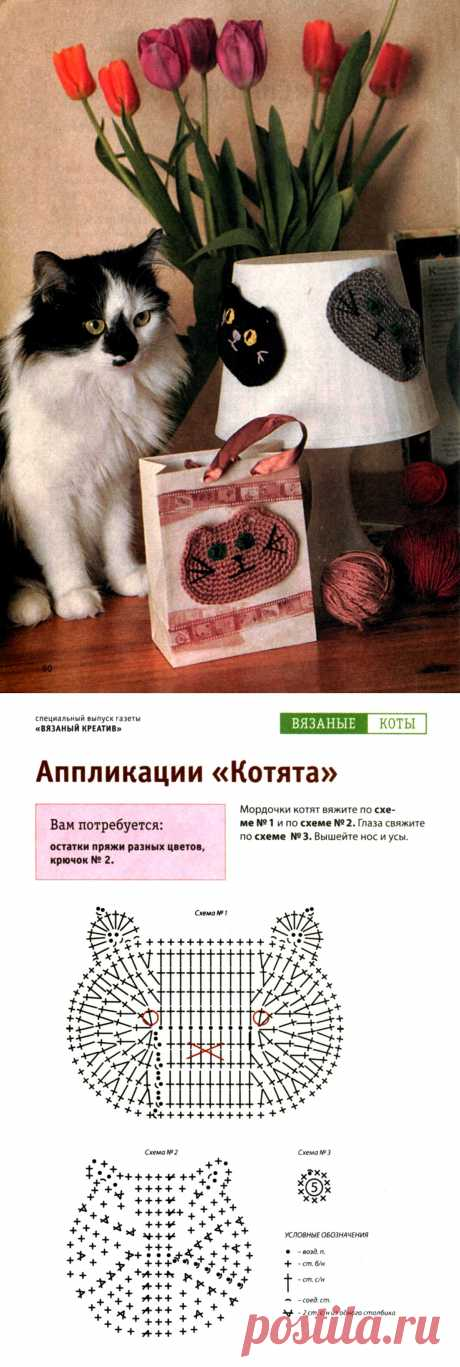 """Вязаные аппликации """"Котята"""""""