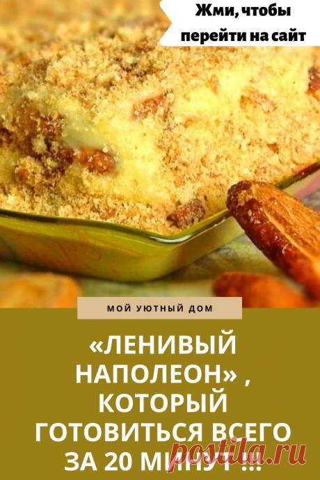 Рецепт приготовления вкусного наполеона