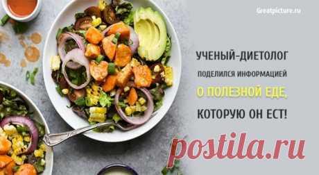 Ученый-диетолог поделился информацией о полезной еде, которую он ест! Ученый-диетолог поделился информацией о полезной еде, которую он ест! У многих из нас есть любимые, полезные для здоровья продукты и добавки
