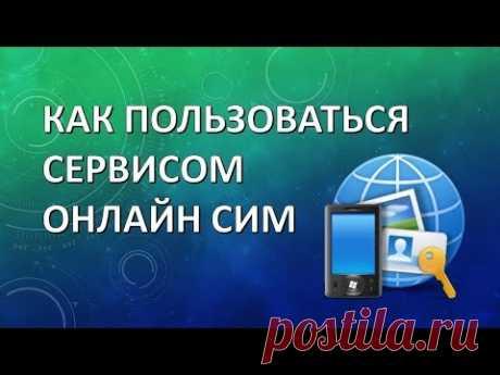 Сервис онлайн номеров/Тианде/Онлайн Тианде