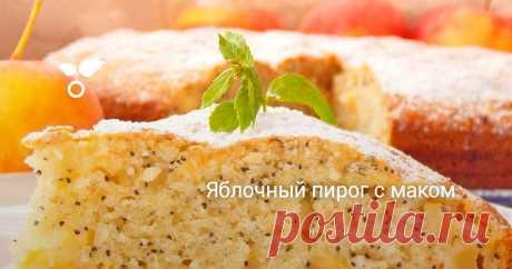 Яблочный пирог с маком Нежные, чуть кисловатые яблоки и хрустящие маковые зёрнышки в пышном тесте чудесно гармонируют друг с другом. Яблочный пирог с маком похож одновременно на кекс и на бисквит, а ещё – на шарлотку. Из всех трёх рецептов в нём собраны лучшие особенности.