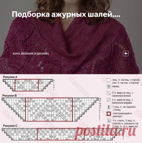 Подборка ажурных шалей.... | Asha. Вязание и дизайн.🌶 | Яндекс Дзен
