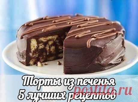 Торты из печенья — 5 лучших рецептов — Золотые рецепты