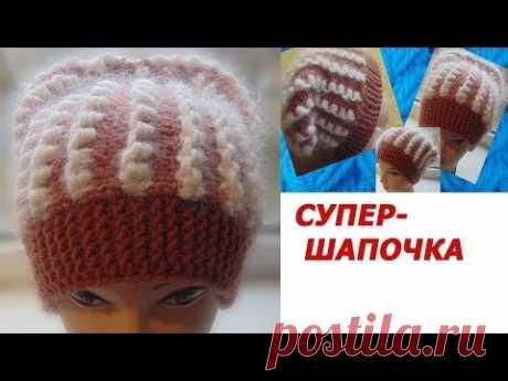 Тепла гарна модна шапочка спицями.Beautiful hat knitting.