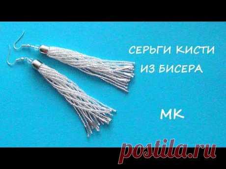 Серьги кисти из бисера своими руками. МК / DIY Beaded Tassel Earrings