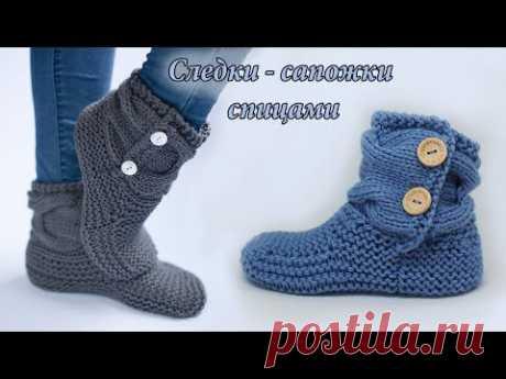 Cледки сапожки спицами | Simple Knit Slipper Booties - YouTube