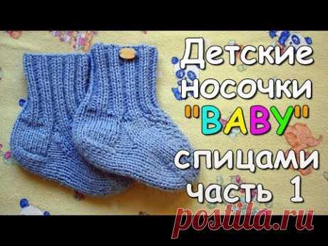 "Детские носочки ""BABY"" спицами часть 1- Children's socks ""BABY"" knitting #1"