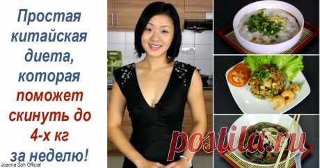 Уникальная китайская диета: минус 4 кг за неделю для самых отчаянных – Мир для девушек