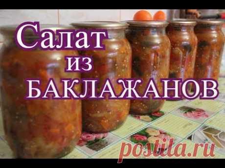 Салат из баклажанов на зиму.