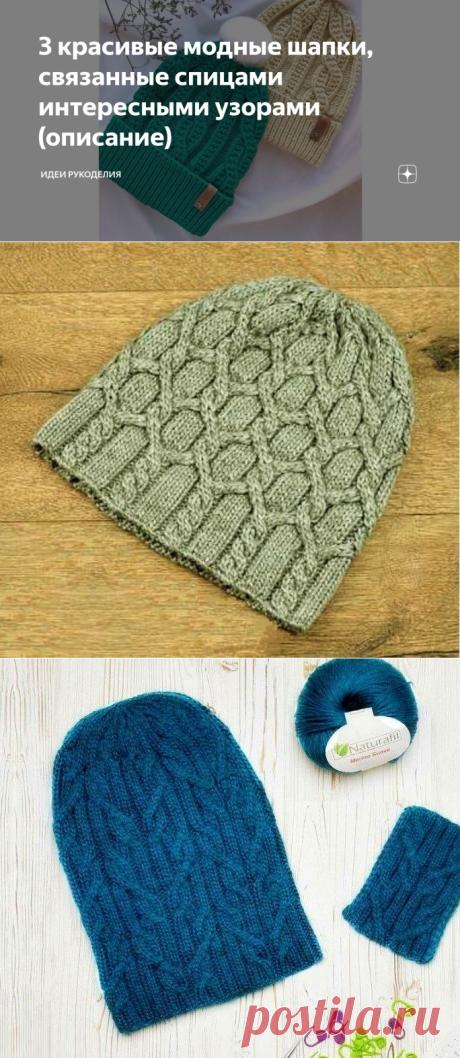 3 красивые модные шапки, связанные спицами интересными узорами (описание) | Идеи рукоделия | Яндекс Дзен