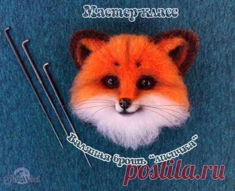 Валяем брошку «Лисица»: пошаговый мастер-класс – Ярмарка Мастеров