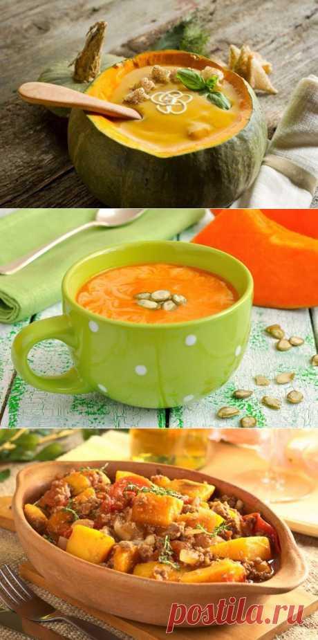 Осенний обед из тыквы: ТОП-5 рецептов - Кулинарные советы для любителей готовить вкусно - Хозяйке на заметку - Кулинария - IVONA - bigmir)net - IVONA