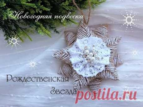 christmas ornamentsНовогодняя подвеска Звезда из шпагата/елочная игрушка своими руками - YouTube