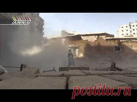 Бронетехника подавляет огневые точки террористов - YouTube