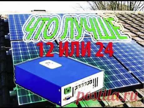 Солнечная Батарея и МРРТ контроллер