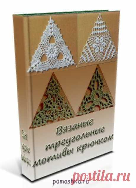 Образцы вязания треугольных мотивов