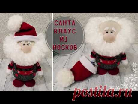 Как сделать Санта Клауса из носков своими руками/