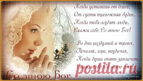 Со мною Бог... стихо о Вечном. | Ирина Стефашина | Яндекс Дзен