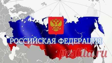 Где и кем зарегистрирована Российская федерация, как государственное устройство Россия (Российская Федерация) — государство в Восточной Европе и в Северной Азии (занимает их большую часть). Территория — 17 125 407 км² (первое место в мире). Население на начало 2017 года составляе