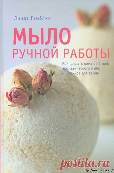 Мыловарам. Книга Линды Гэмблин МЫЛО РУЧНОЙ РАБОТЫ
