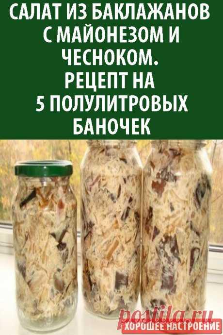 Салат из баклажанов с майонезом и чесноком. Рецепт на 5 полулитровых баночек