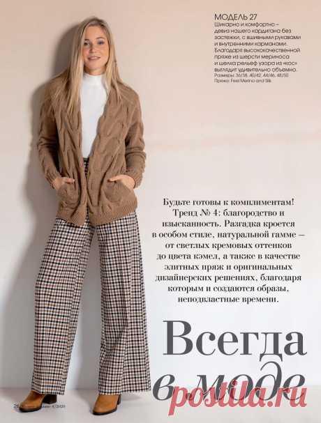Модное вязание №4 2020