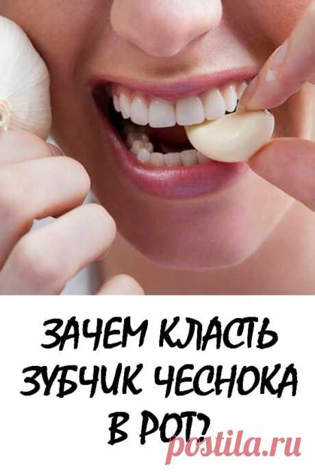 Она нарезала зубчик чеснока и положила его в рот. Результат просто ошеломляющий! В китайской медицине чеснок используется для полного восстановления организма. Для этого нарезают зубчик чеснока, кладут его... #здоровье #народнаямедицина