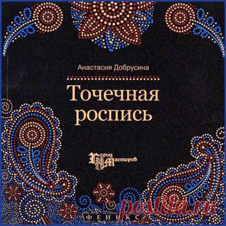 """Книга """"Точечная роспись"""" от Анастасии Добрусиной"""