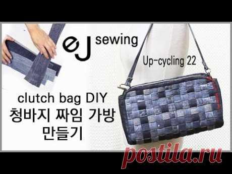 up cycling22/청바지로 만든 수제가방/바구니 가방/짜임 가방/clutch  bag DIY