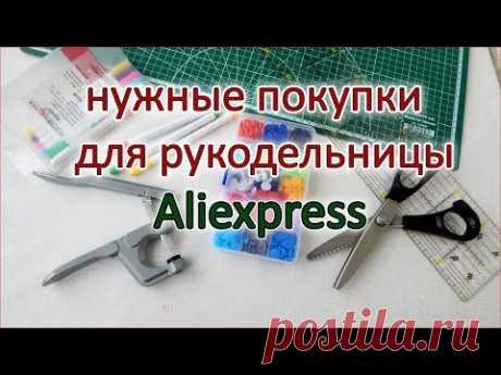 Покупки для шитья с Aliexpress. Полезные товары для шитья и рукоделия.