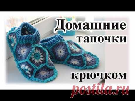 Вязаные домашние тапочки для взрослых . Вяжем  крючком эксклюзивную обувь  без финансовых затрат.