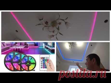 Как сделать короб на потолке с RGB подсветкой своими руками!Секреты монтажа!