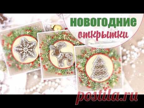 (5) простые Новогодние открытки своими руками/ Скрапбукинг /Christmas card tutorial - YouTube