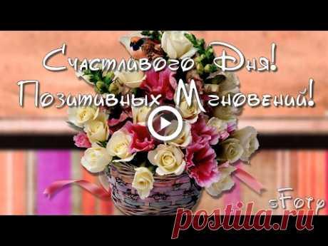 СЧАСТЬЯ ТЕБЕ! Красивая музыка, цветы и пожелания