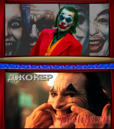 Не такого Джокера я ждала | ВЕРА В КИНО | Яндекс Дзен