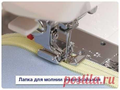 Экскурс по лапкам для швейных машин — DIYIdeas